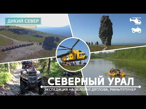 2017 Видео путешествие на квадроциклах и вертолете на Перевал Дятлова, Маньпупунёр, Отортен. Квадроэкспедиция ATV Dyatlov Pass