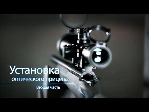 Установка, проверка и пристрелка оптического прицела. Вторая часть (видео)