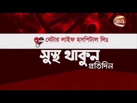 সুস্থ থাকুন প্রতিদিন | কোমর ব্যাথা | 6 octover 2018