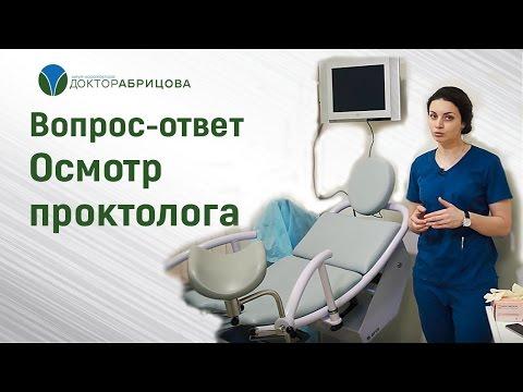 Осмотр проктолога. Как проходит прием у проктолога. Ответы на вопросы - DomaVideo.Ru