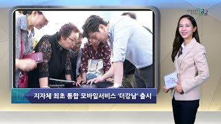 2019년 9월 셋째주 강남구 종합뉴스