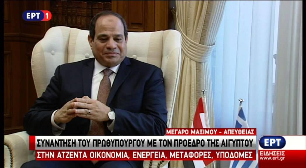 Συνάντηση του Πρωθυπουργού με τον Αιγύπτιο πρόεδρο