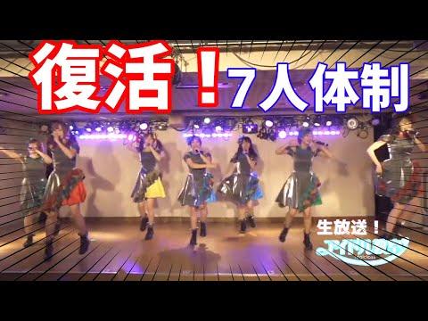 , title : '【生放送アーカイブ】7人体制復活!活動拠点からのライブ2020年2月24日'