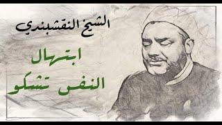 النقشبندي - ابتهال النفس تشكو