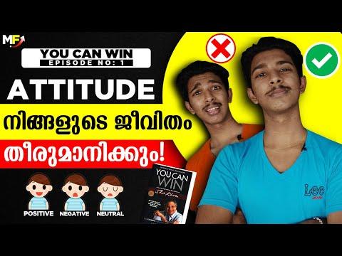 POWER OF ATTITUDE | You Can Win Book - Episode No: 1