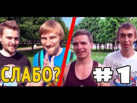 """Слабо – """"Дай пирожка"""" (1 сезон)"""