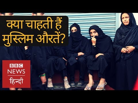 Loksabha Elections 2019 : What Muslim Women Wants From This Election And New Govt. (bbc Hindi)