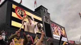 2017/04/09 聖地甲子園2017年初勝利 みんなで六甲おろし