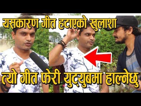 (पशुपति शर्माको खुलाशा- यसकारण Youtube बाट गीत हटाईयो ! कस्ले दियो हटाउने धम्की ? - Duration: 24 minutes.)