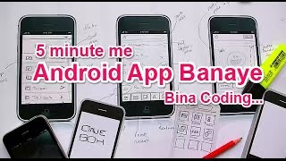 Is video main mainay apko bataya hai k Android Software banany ka tarika .ap usay apnay mobile main install kr skty hain .Thanks For watching...
