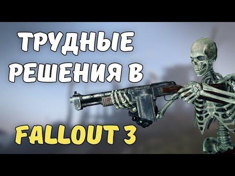 Трудные решения в Fallout 3
