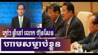 Khmer Radio Hot News, Welcome To My Channel Teaching Dogs Please Help Share and Subscribe ...