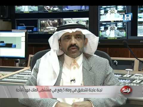 #فيديو :: التحقيق في وفاة 5 رضع في يوم واحد بمستشفى الملك فهد بالباحة