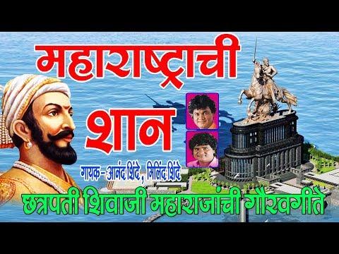 Video महाराष्ट्राची शान - शिवाजी राजे    MAHARASHTRACHI SHAAN - GAURAVGEETE    ANAND SHINDE, MILIND SHINDE download in MP3, 3GP, MP4, WEBM, AVI, FLV January 2017