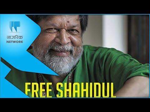 (नेपालका लागी बंगलादेशको राजदुतबासमा फोटो पत्रकारहरुद्वारा प्रर्दशन || # Free Shahidul Alam - Duration: 86 seconds.)