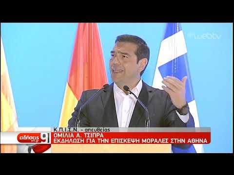Α. Τσίπρας: Αγώνας για δικαιοσύνη και αξιοπρέπεια από Ελλάδα και Βολιβία | 14/03/19 | ΕΡΤ