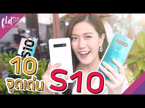 สรุป 10 จุดเด่น Samsung Galaxy S10!!   เฟื่องลดา - Thời lượng: 10 phút.