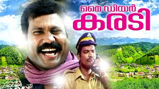 Video My Dear Karadi Malayalam Full Movie # Kalabhavan Mani, Jagathy Sreekumar # Malayalam Comedy Movies MP3, 3GP, MP4, WEBM, AVI, FLV Juli 2018