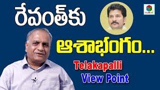 Video రేవంత్ కు ఆశాభంగం   Telakapalli Viewpoint On Telangana Congress Party   Revanth Reddy   #TPCC MP3, 3GP, MP4, WEBM, AVI, FLV September 2018