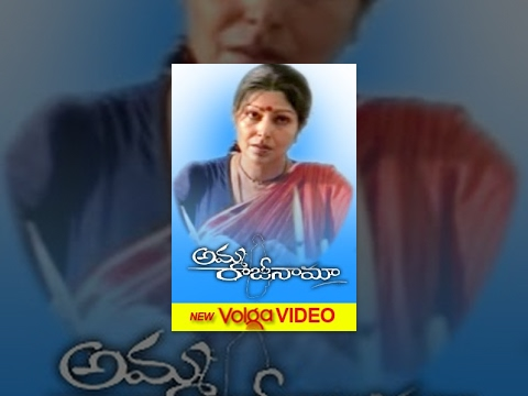 Amma Rajinama Full Length Telugu Movie