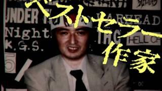 『天皇ごっこ 見沢知廉・たった一人の革命』予告編