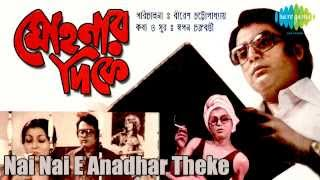 Nai Nai E Anadhar Theke | Mohonar Dike | Bengali Movie Song | Kishore Kumar