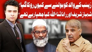 Video On The Front with Kamran Shahid - 24 January 2018 - Dunya News MP3, 3GP, MP4, WEBM, AVI, FLV Agustus 2018