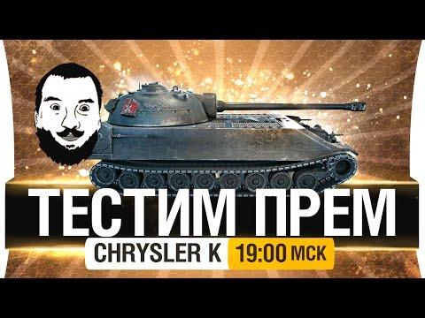 ТЕСТИМ Chrysler K GF - НОВЫЙ ПРЕМ [19-00мск]