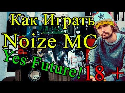 """Как Играть """"Noize MC - Yes Future!"""" Разбор 18+ (Видео Урок На Гитаре) (Пацанская Версия)"""
