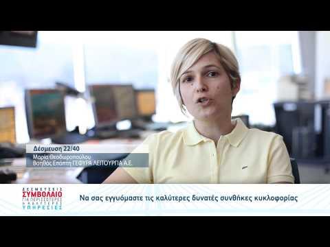 ΔΕΣΜΕΥΣΕΙΣ - Βίντεο Νο 5