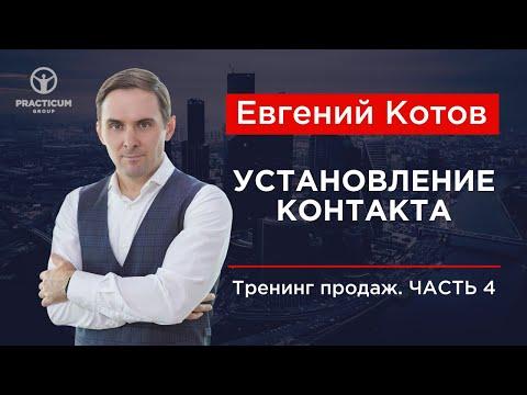 """Техника продаж (видео) - """"Установление контакта с клиентом""""."""