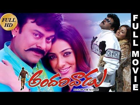 Andarivaadu Telugu Full Movie    Chiranjeevi, Tabu, Rimi Sen