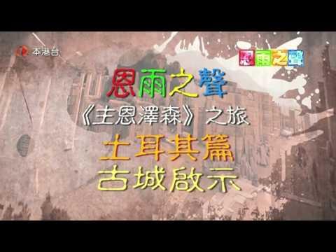 恩雨之聲 星期三下午5:30 ( 本港台 ) [宣傳片21]