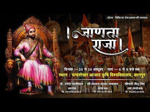 Video Janata Raja Kanpur Documentary | Chhatrapati Shivaji Maharaj download in MP3, 3GP, MP4, WEBM, AVI, FLV January 2017