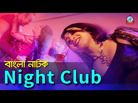 Video Night Club | নাইট ক্লাব | Bangla Natok 2017 | Sangeeta download in MP3, 3GP, MP4, WEBM, AVI, FLV January 2017