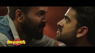 Achayans Deleted Scene 2 Amala Paul