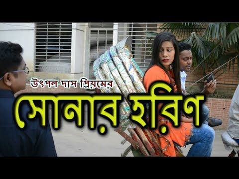 Sonar Horin/সোনার হরিণ/ Bangla New Shortflim 2017/utpal das priom/shohel rana/sinthiya akter