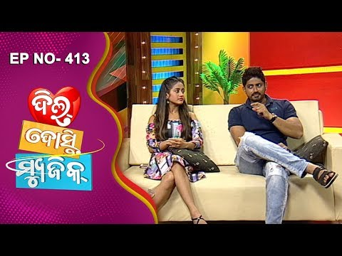 Video Dil Dosti Music Ep 413 | Arindam, Elina | Ishq Puni Thare - New Odia Movie 2018 | Celeb Chat Show download in MP3, 3GP, MP4, WEBM, AVI, FLV January 2017