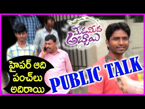 Meda Meeda Abbayi Review/Public Talk | Public Response | Allari Naresh | Hyper Aadi Movie Review & Ratings  out Of 5.0