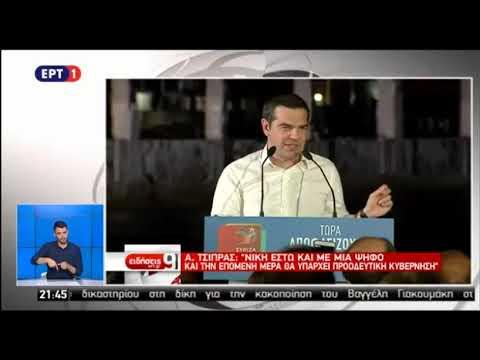 Video - Αλ. Τσίπρας: Με την Αριστερά δε θα ξεμπερδέψουν έτσι εύκολα