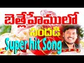 joshua gariki Telugu christian christmas video songs BETHLEHEMULO SANDHADI