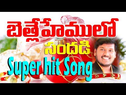 Video joshua gariki Telugu christian christmas video songs BETHLEHEMULO SANDHADI download in MP3, 3GP, MP4, WEBM, AVI, FLV January 2017
