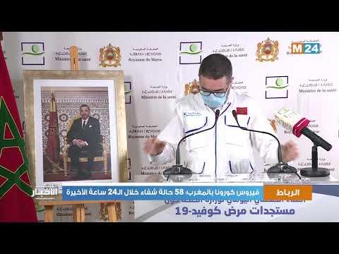 فيروس كورونا بالمغرب: 58 حالة شفاء خلال الـ24 ساعة الأخيرة