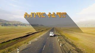 ኢትዮጵያን እንወቅ (የደቡብ ወሎ ልዩ ተፈጥሮ ) Borena Sayint Werhemeno National Park Season 3 Ep 2