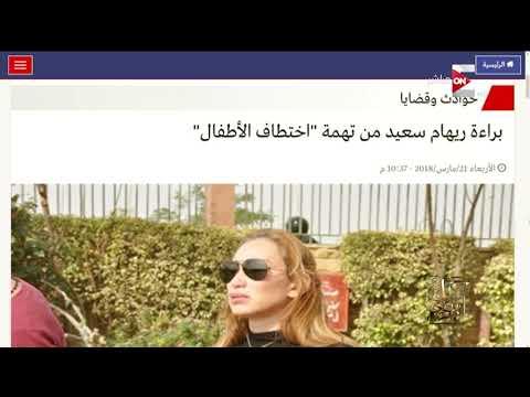 عمرو أديب بعد الحكم ببراءة ريهام سعيد: المحامي استند إلى رسائل WhatsApp
