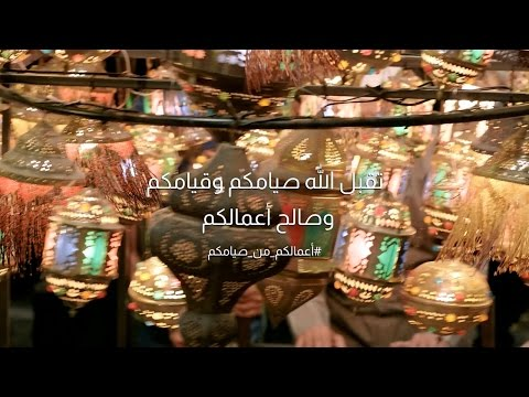 Un mes para Ramadan 2017, ya casi Inshalah