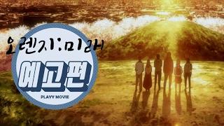 Nonton 오렌지:미래_메인 예고편_PLAYY (Orange: Mirai, Orange: future, 2016) Film Subtitle Indonesia Streaming Movie Download