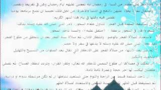 مفكرة أخوات طريق الإسلام عدد8 رمضان
