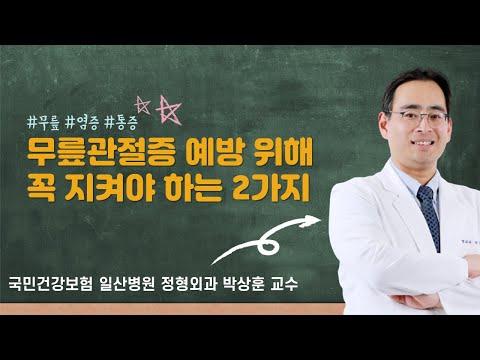 """[국민건강보험일산병원]""""무릎관절증"""" 정형외과 박상훈"""