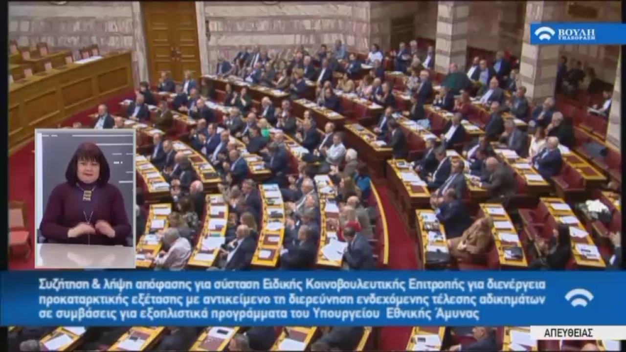 Α.Τσίπρας (Πρωθυπουργός)(Συζ. για σύσταση Ειδ.Επιτρ.για Εξοπλιστικά)(28/03/2017)